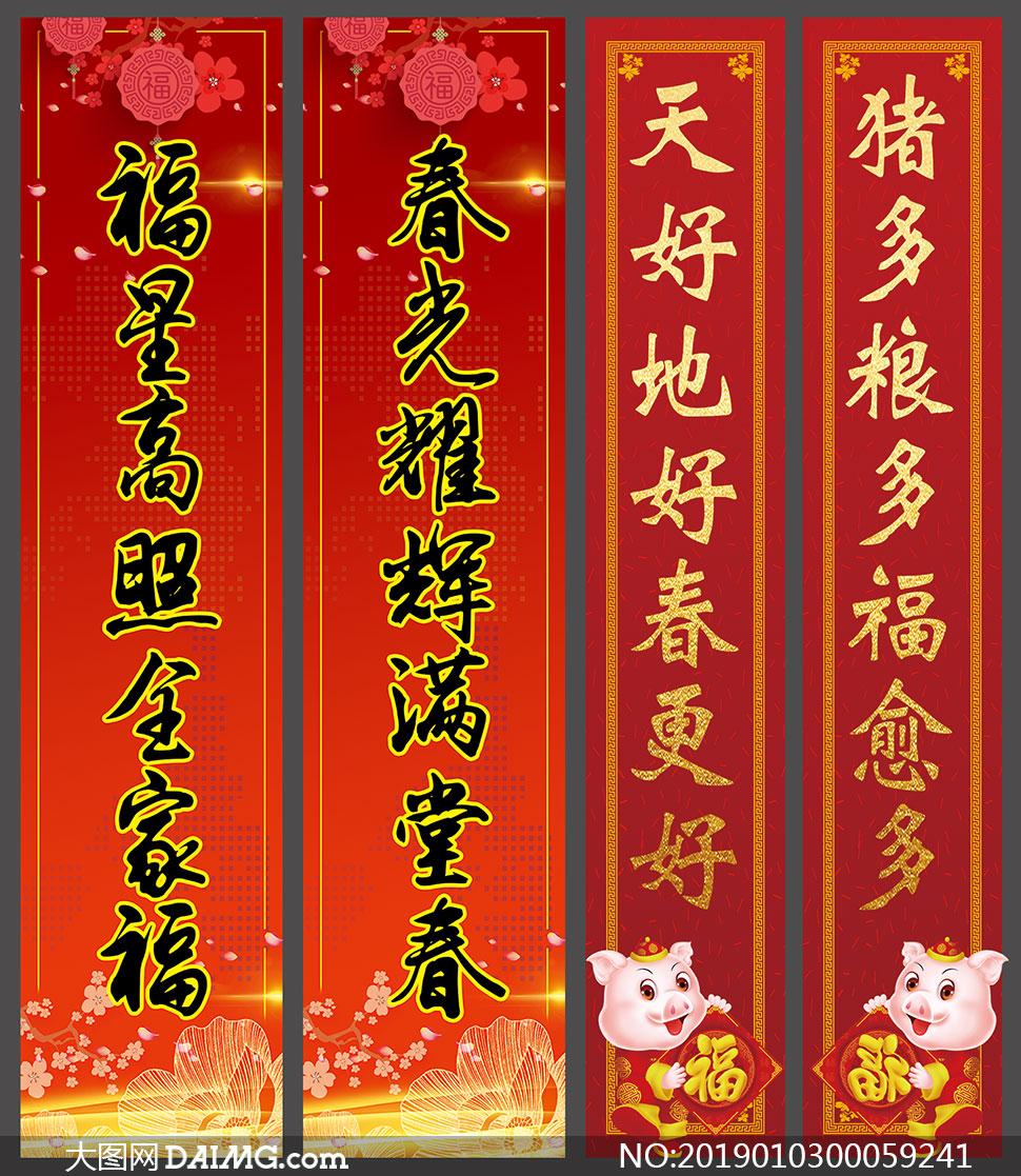 2019猪年新春对联设计模板psd素材