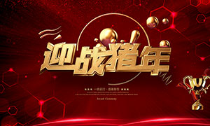 2019迎战猪年年会背景板PSD素材