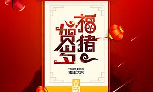 2019福猪贺岁宣传海报设计PSD模板