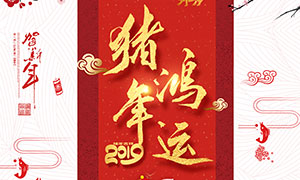 2019猪年鸿运宣传海报设计PSD源文件