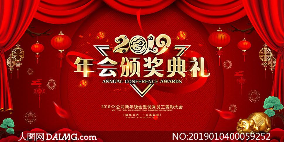 2019年会颁奖典礼海报设计PSD模板