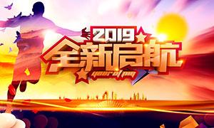 2019全新启航年会宣传海报PSD素材