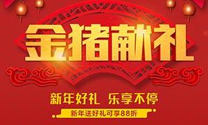 2019金猪献礼宣传海报PSD源文件