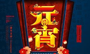 新春闹元宵宣传海报设计PSD源文件