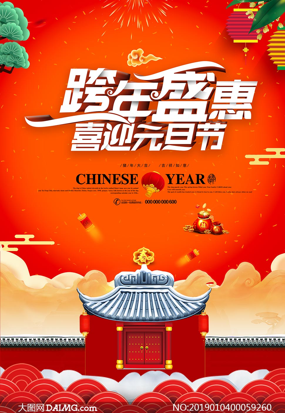 猪年跨年盛惠宣传海报设计psd素材