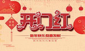 春节开门红吊旗设计PSD源文件