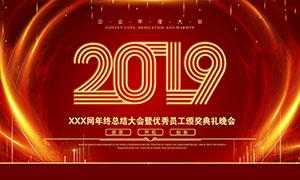 2019企业年终颁奖晚会背景PSD素材