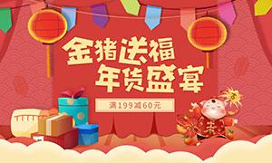 淘宝金猪年货盛宴海报设计PSD素材