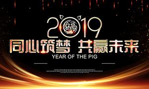 2019同心筑梦企业年会背景PSD素材