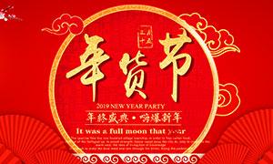 淘宝年货节年终盛宴海报设计PSD素材