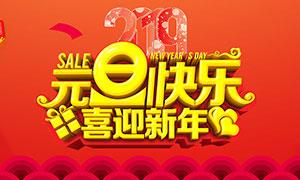 2019新年快乐全屏促销海报PSD素材