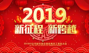 2019新征程新跨越年会背景PSD素材