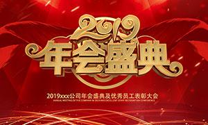 2019企业优秀员工表彰大会背景PSD素材