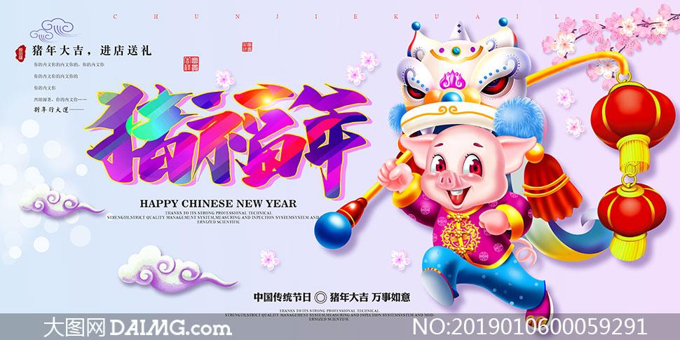 2019猪福年宣传海报设计psd素材
