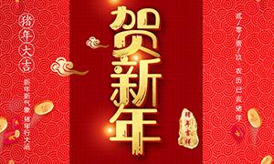 猪年贺新年宣传海报设计PSD素材
