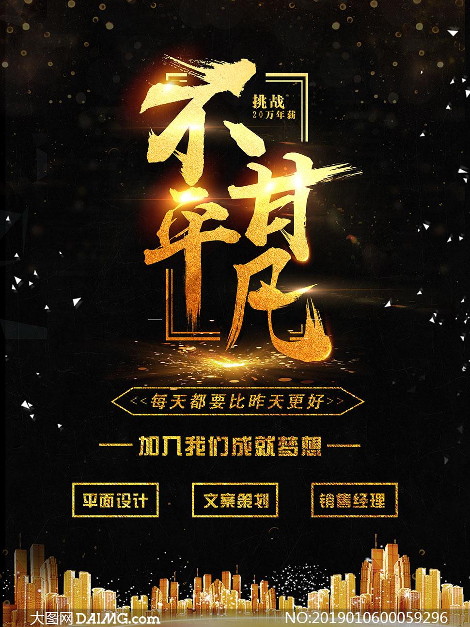 创意的招聘宣传海报设计PSD源文件