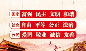 社会主义核心价值观宣传海报设计素材