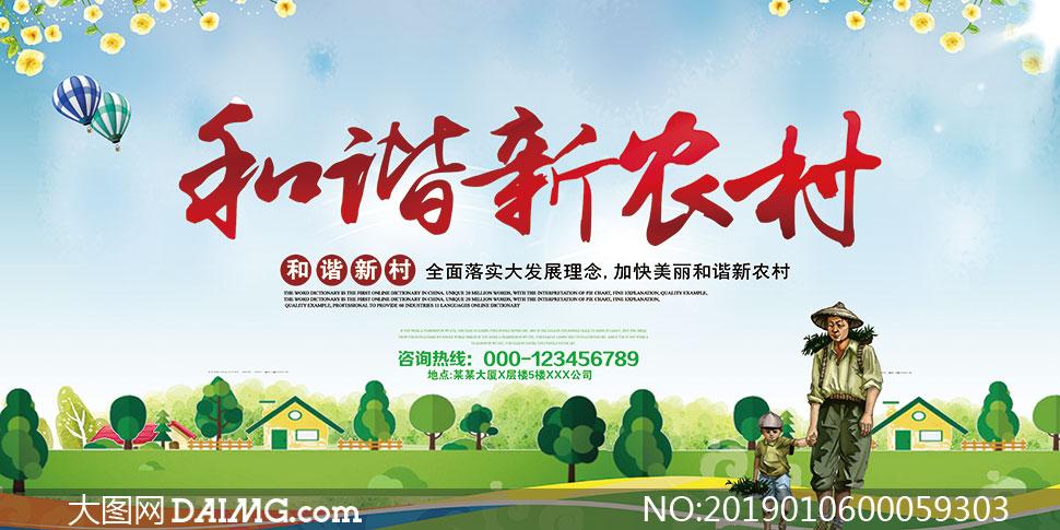 和谐新农村宣传海报模板PSD素材