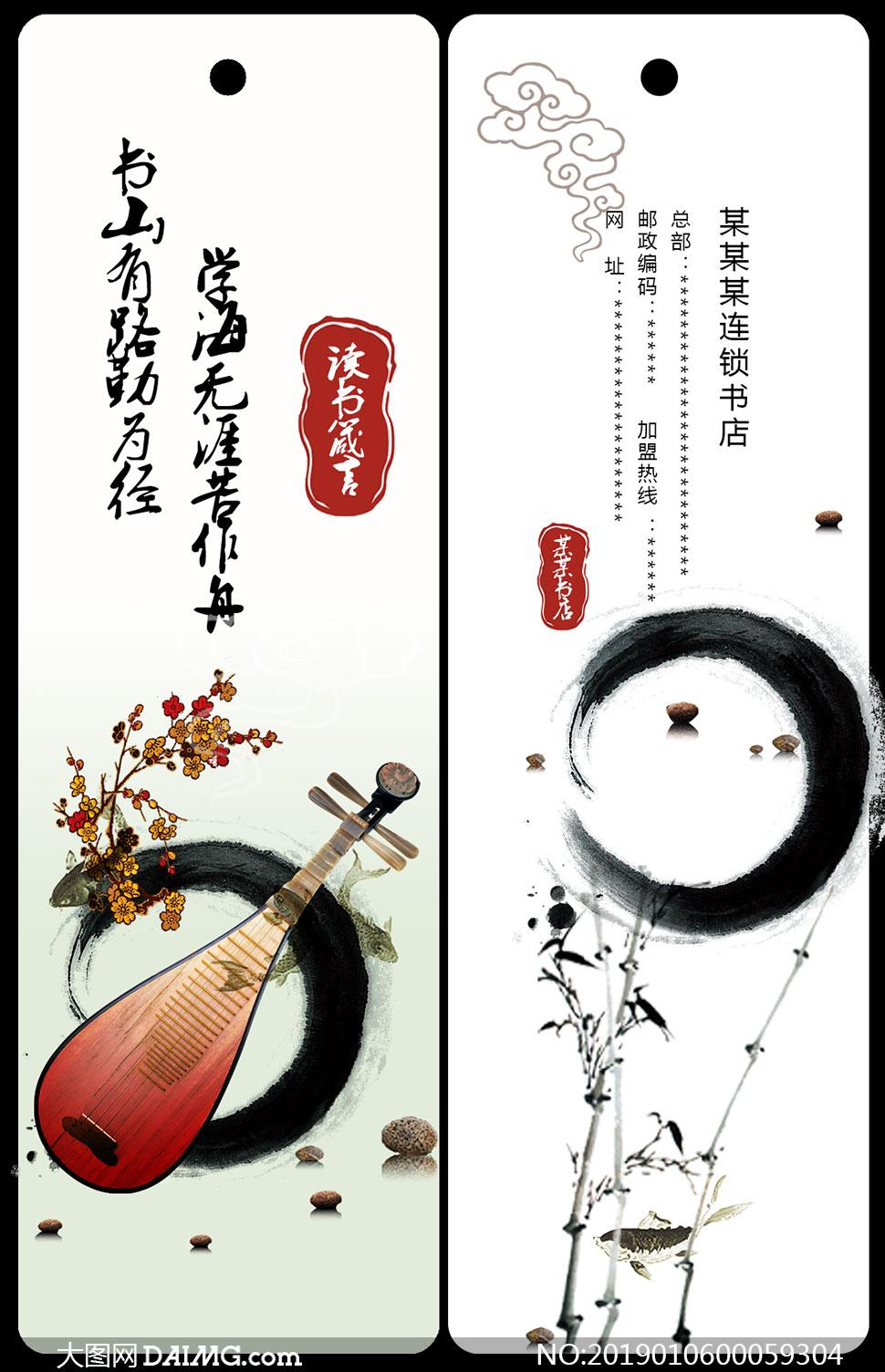 中国风水墨书签设计模板PSD素材
