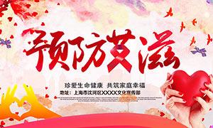 预防艾滋公益宣传海报PSD分层素材
