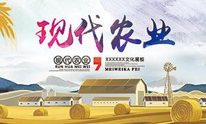 现代农业宣传展板设计PSD源文件