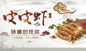 中国风皮皮虾美食宣传海报PSD素材