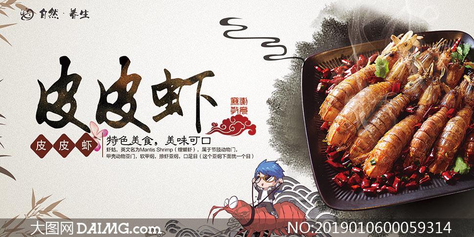 中式皮皮虾美食宣传海报PSD源文件