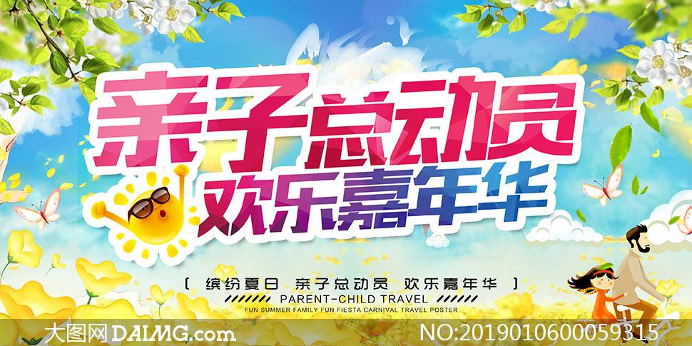 夏季亲子总动员活动海报PSD素材