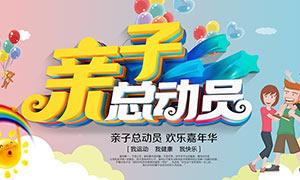 亲子总动员活动宣传海报PSD素材