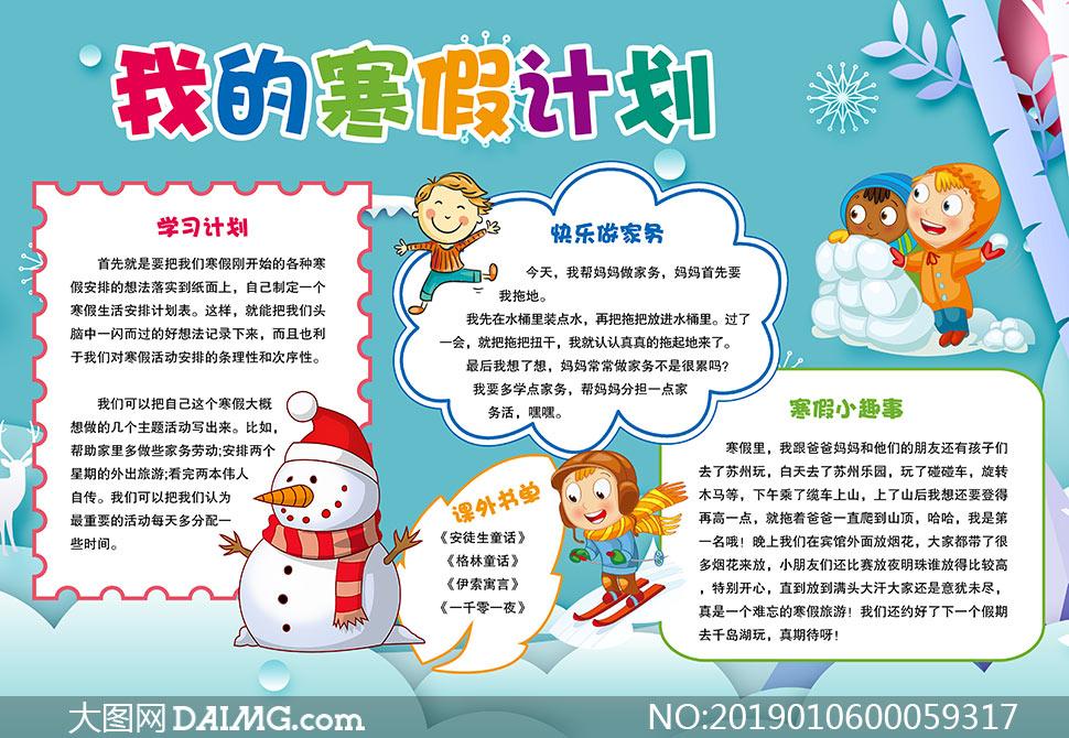 校园寒假小报设计模板PSD源文件