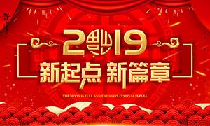 2019企业年会宣传海报设计PSD素材