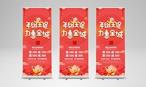 新春大促活动展架设计PSD源文件