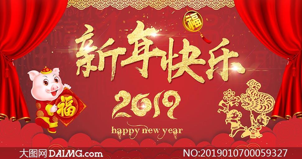 2019新年快乐海报设计矢量素材