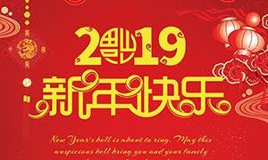 2019新年快乐宣传单设计矢量素材