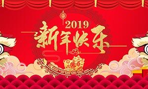 2019新年快乐海报设计矢量源文件