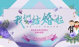 我们结婚啦婚礼背景设计矢量素材