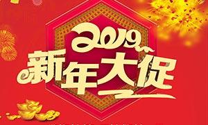 2019新年大吉宣传单设计矢量素材