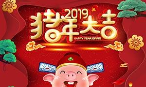 2019猪年大吉活动海报设计矢量素材