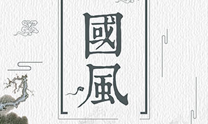 中国风主题宣传海报设计矢量素材