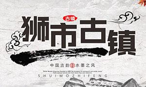 狮市古镇旅游宣传海报矢量素材
