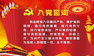 入党誓词宣传海报设计矢量素材
