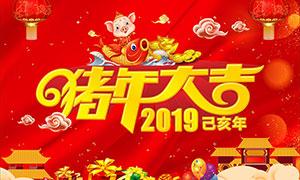 2019猪年大吉宣传海报矢量素材