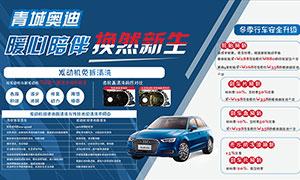 奥迪汽车橱窗海报设计矢量素材