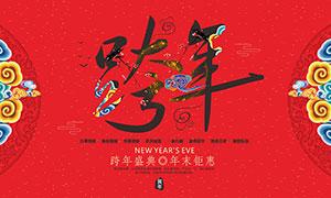 跨年盛典活动海报设计矢量素材