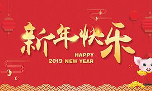 2019新年快乐活动海报设计矢量素材