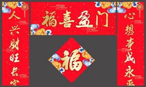 福喜盈门传统对联设计矢量素材