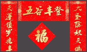 五谷丰登新春对联设计矢量素材