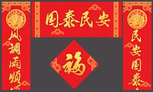 国泰民安新春对联设计矢量素材