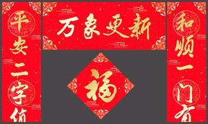 万象更新春节对联设计模板矢量素材