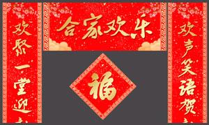 合家欢乐新春对联设计模板矢量素材